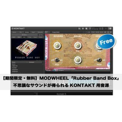Rubber_band_box_free-eye