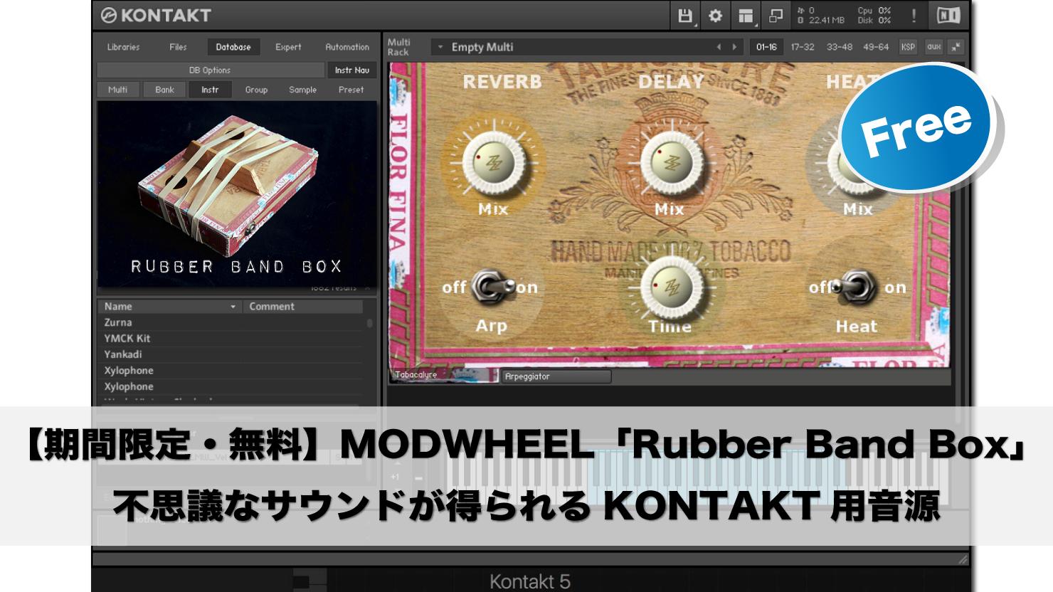 【期間限定・無料】不思議なサウンドが得られるKONTAKT用音源「Rubber Band Box」が無償配布中!