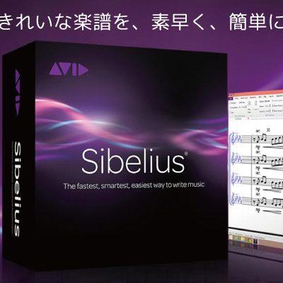Sibeliusの使い方 初級編