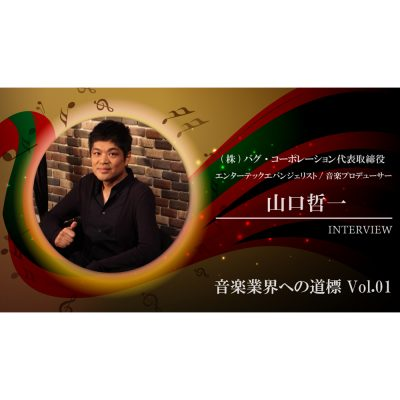 Signpost-to-the-music-industry-no01_norikazu-yamaguchi-eye