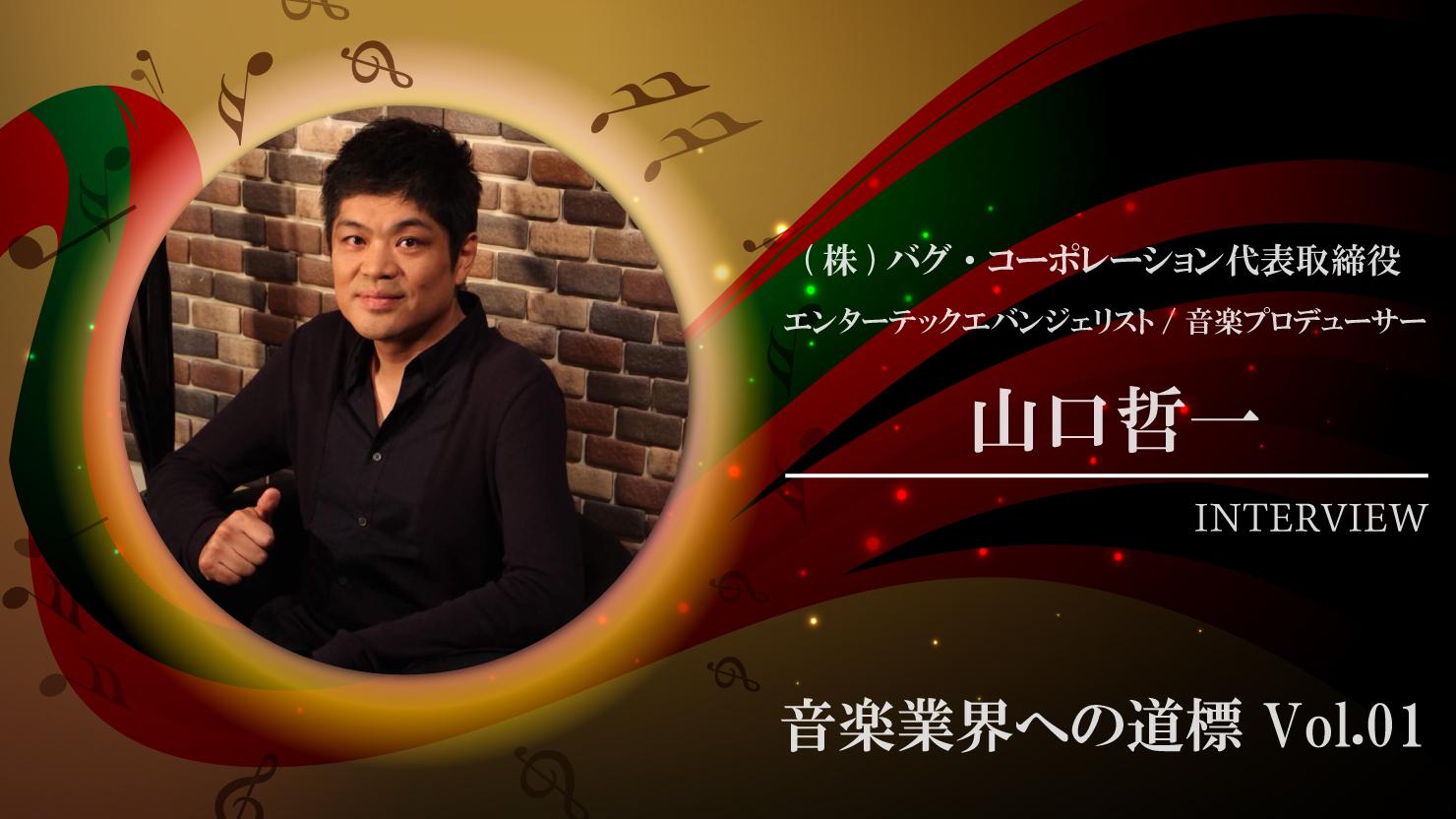 Signpost-to-the-music-industry-no01_norikazu-yamaguchi