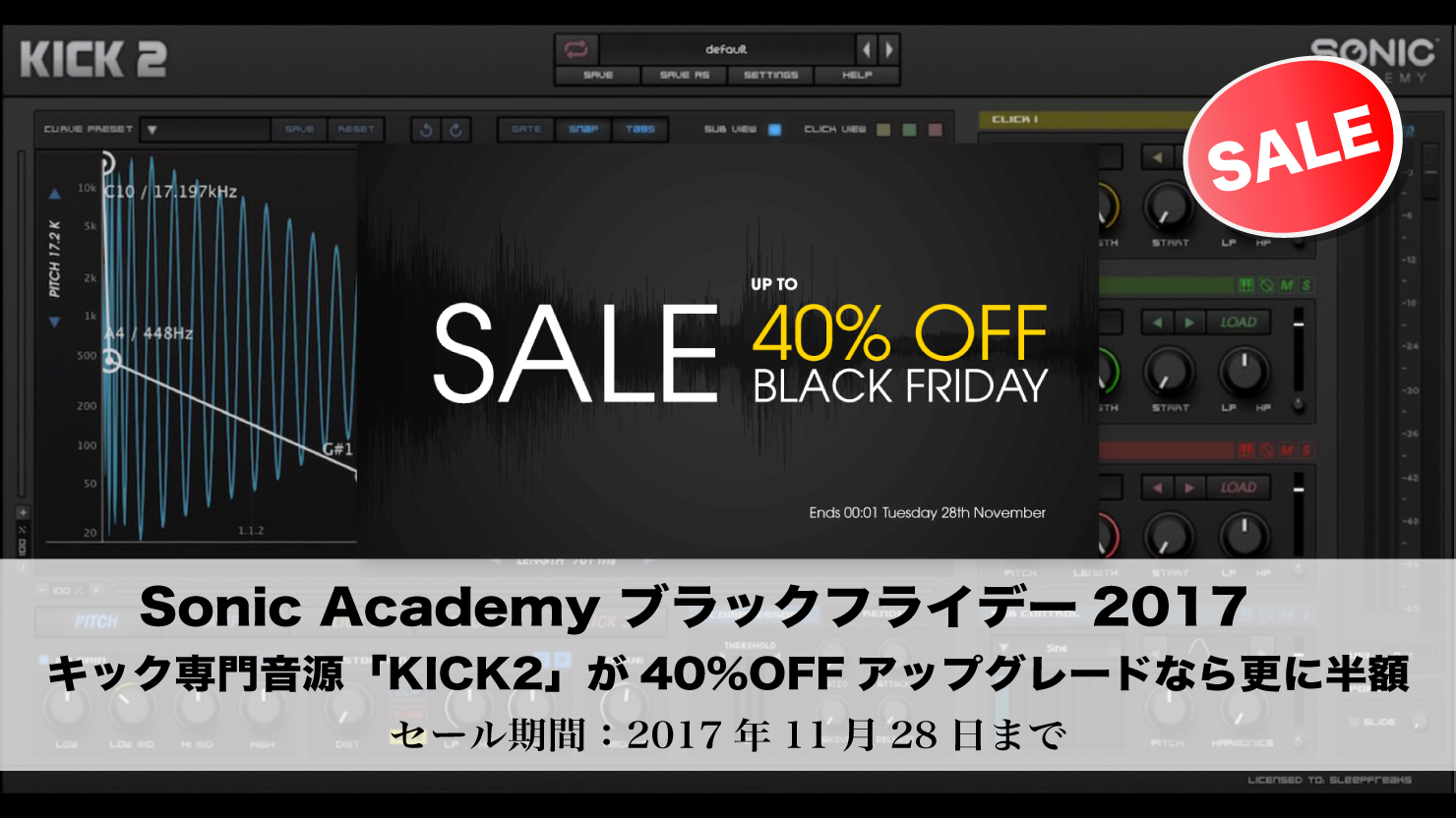 【最大40%OFF】Sonic Academy ブラックフライデー2017 人気の「KICK2」がセール中!