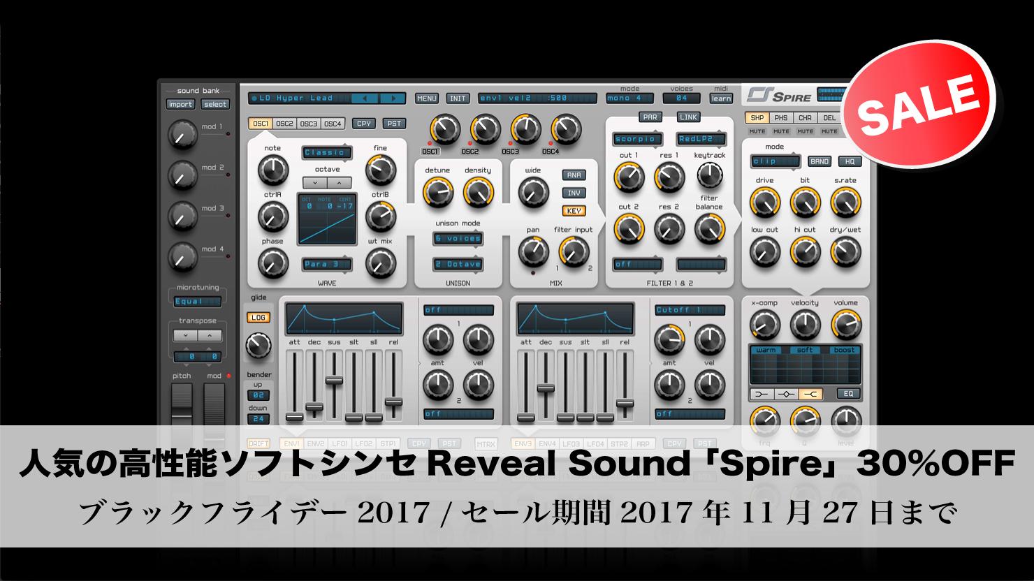 【30%OFF】人気の高性能ソフトシンセ Reveal Sound Spire ブラックフライデー2017