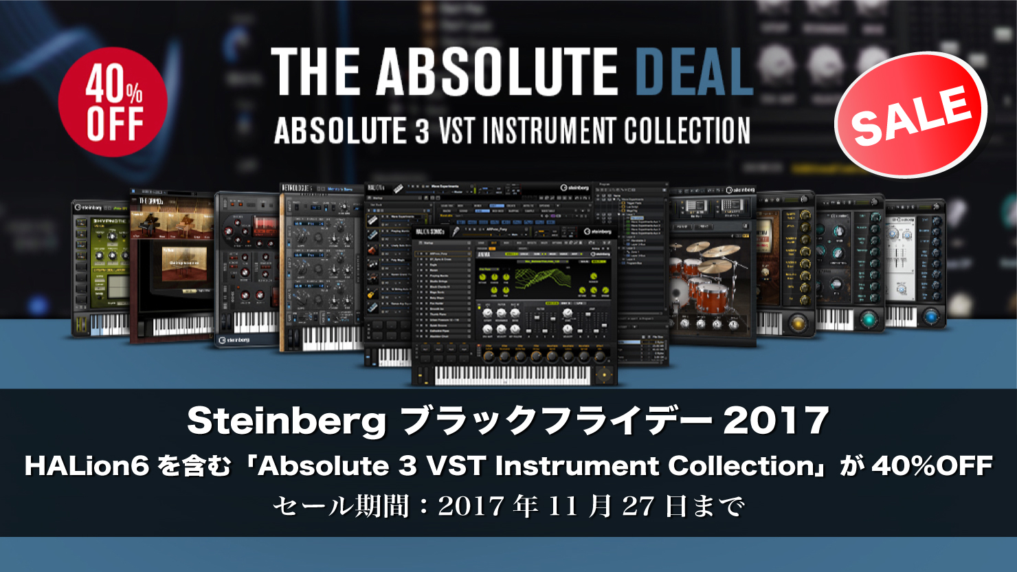 【40%OFF】Steinberg ブラックフライデー2017 HALion6を含む「Absolute 3 VST Instrument Collection」がセール中!