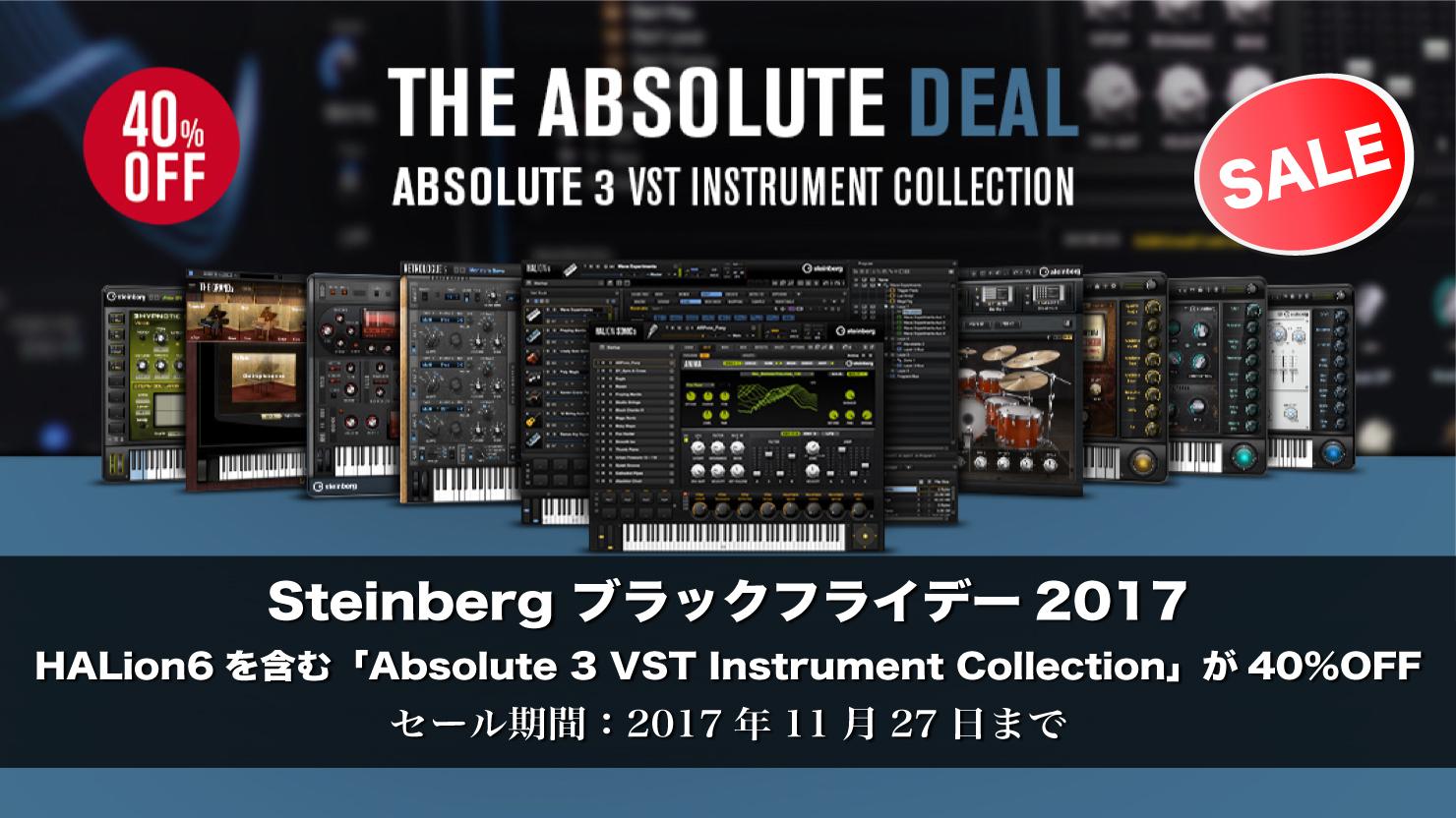 【40%OFF】Steinberg ブラックフライデー2017 HALion6を含む「Absolute 3 VST Instrument Collection」がセール中!