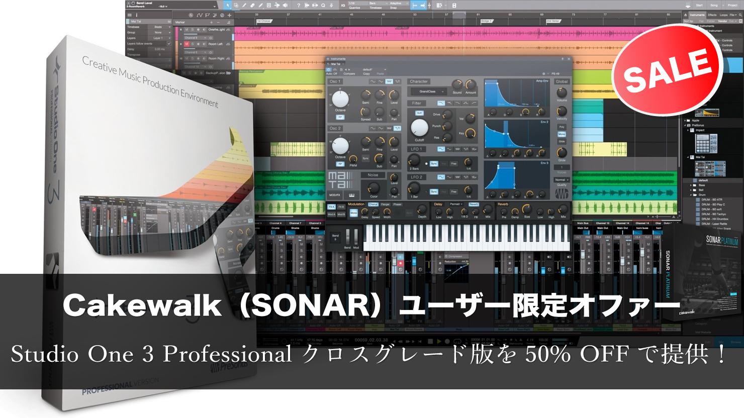 Cakewalk(SONAR)ユーザー限定オファー Studio One 3 Professionalクロスグレード版を50% OFFで提供!