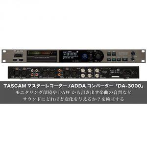 マスターレコーダー・AD/DAコンバーター TASCAM DA-3000