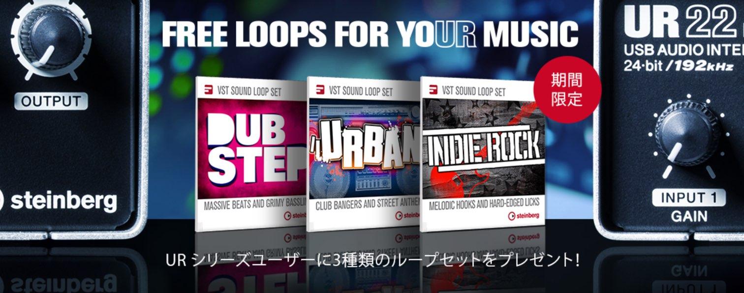 【期間限定】Steinberg「UR シリーズ」+「Free VST Sound Loop Sets」キャンペーン!