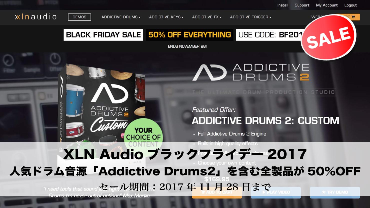 【今だけ半額】XLN Audio ブラックフライデー2017「Addictive Drums2」を含む全製品が50%OFF