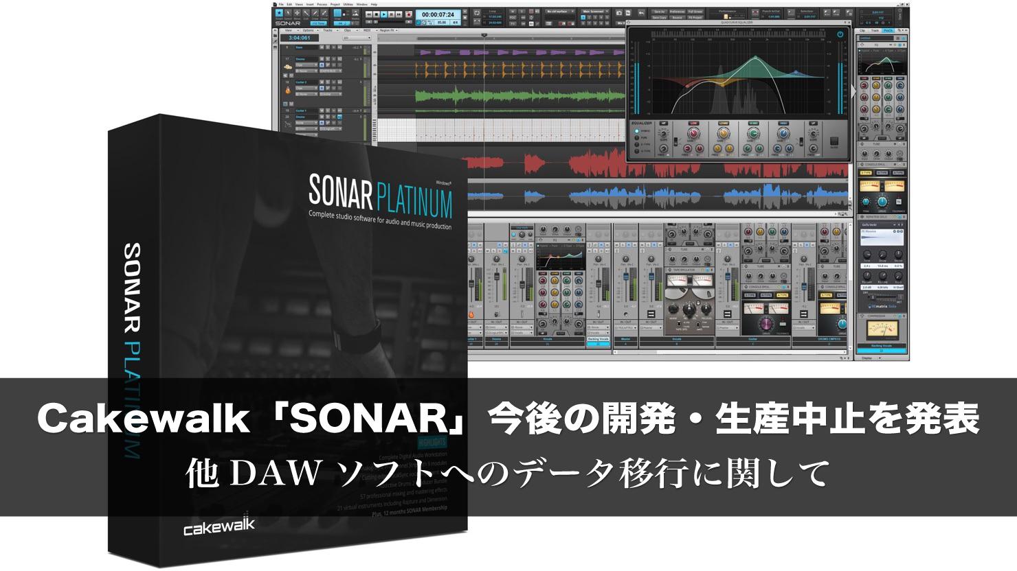 cakewalk-sonar-gibson