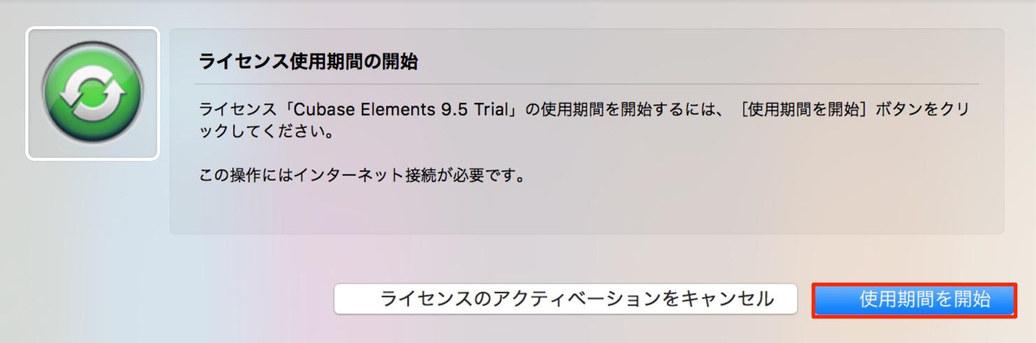 cubase-pro-elements-9-5-trial-17