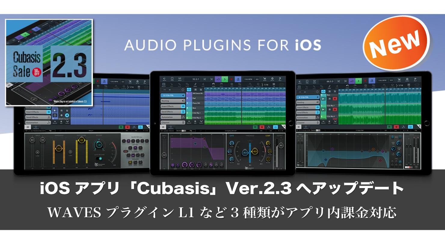 【新着】iOSアプリ「Cubasis ver.2.3」へアップデート「WAVES」のプラグインもiOS対応へ