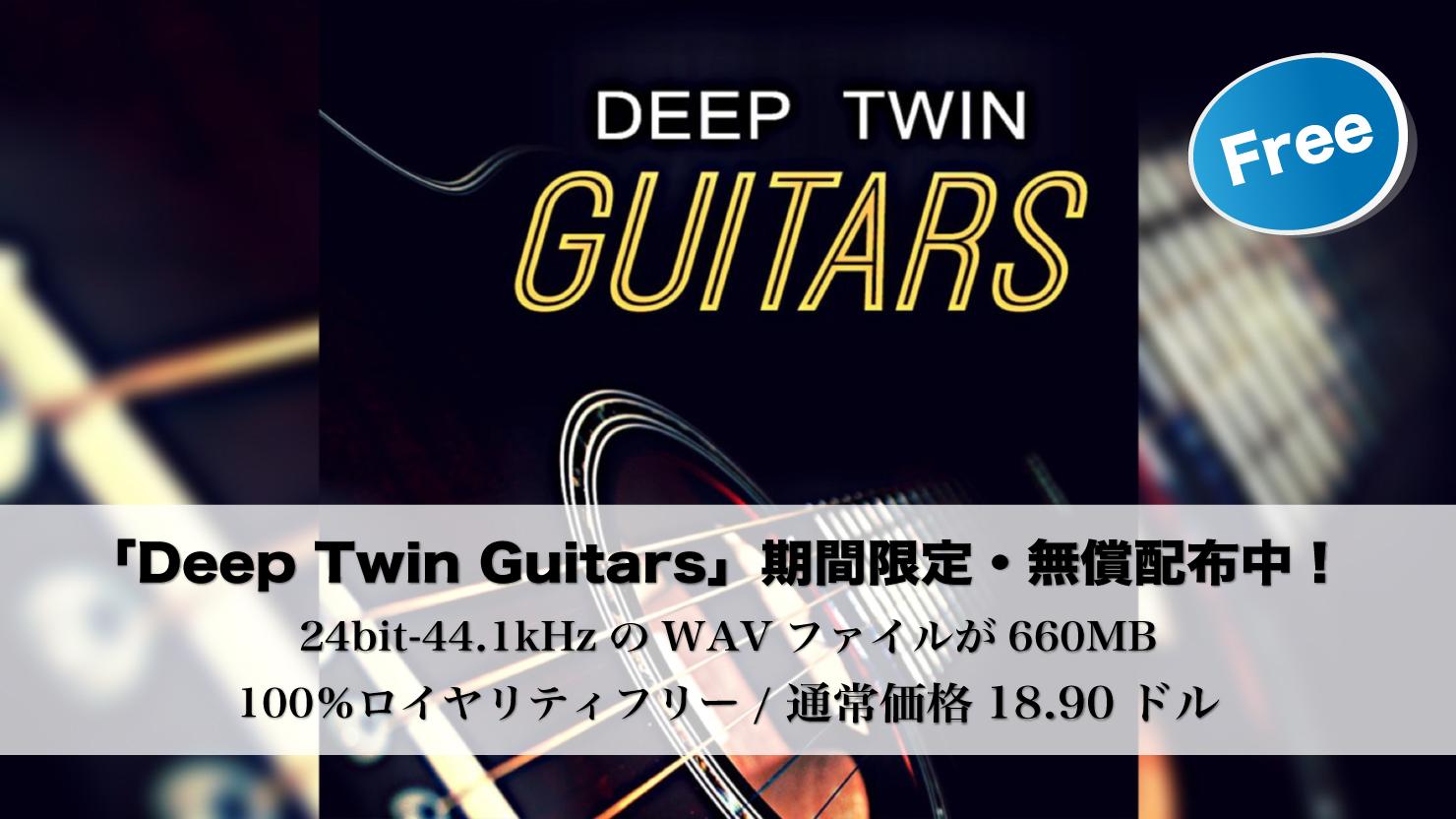 【期間限定・無料】通常価格18.90ドルのギターサンプルパック「Deep Twin Guitars」が無償配布中!