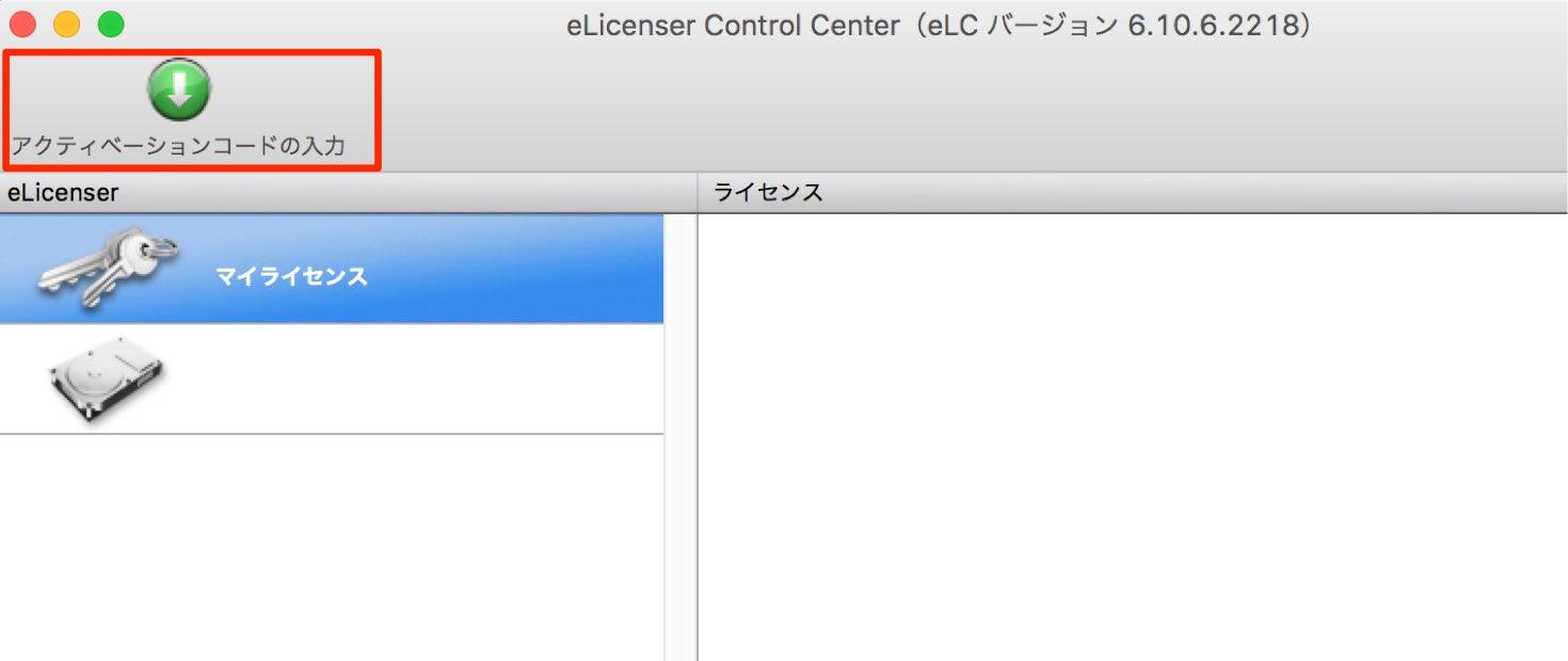 eLicenser Control Center