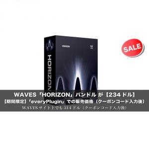 【最安値 254ドル!】WAVES ブラックフライデー2017「Horizon」バンドルが大セール!