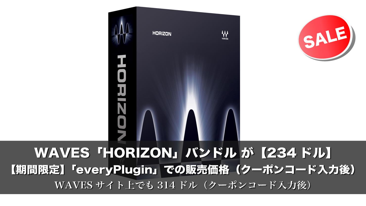 【最安値 234ドル!】WAVES ブラックフライデー2017「Horizon」バンドルが大セール!