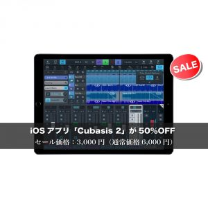 【今だけ半額】iOSアプリ Steinberg「Cubasis 2」が50%OFFセール中!