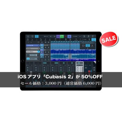 ios-Cubasis2-sale-eye