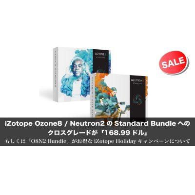 izotope-o8n2-bundle-holiday_sale-1-eye