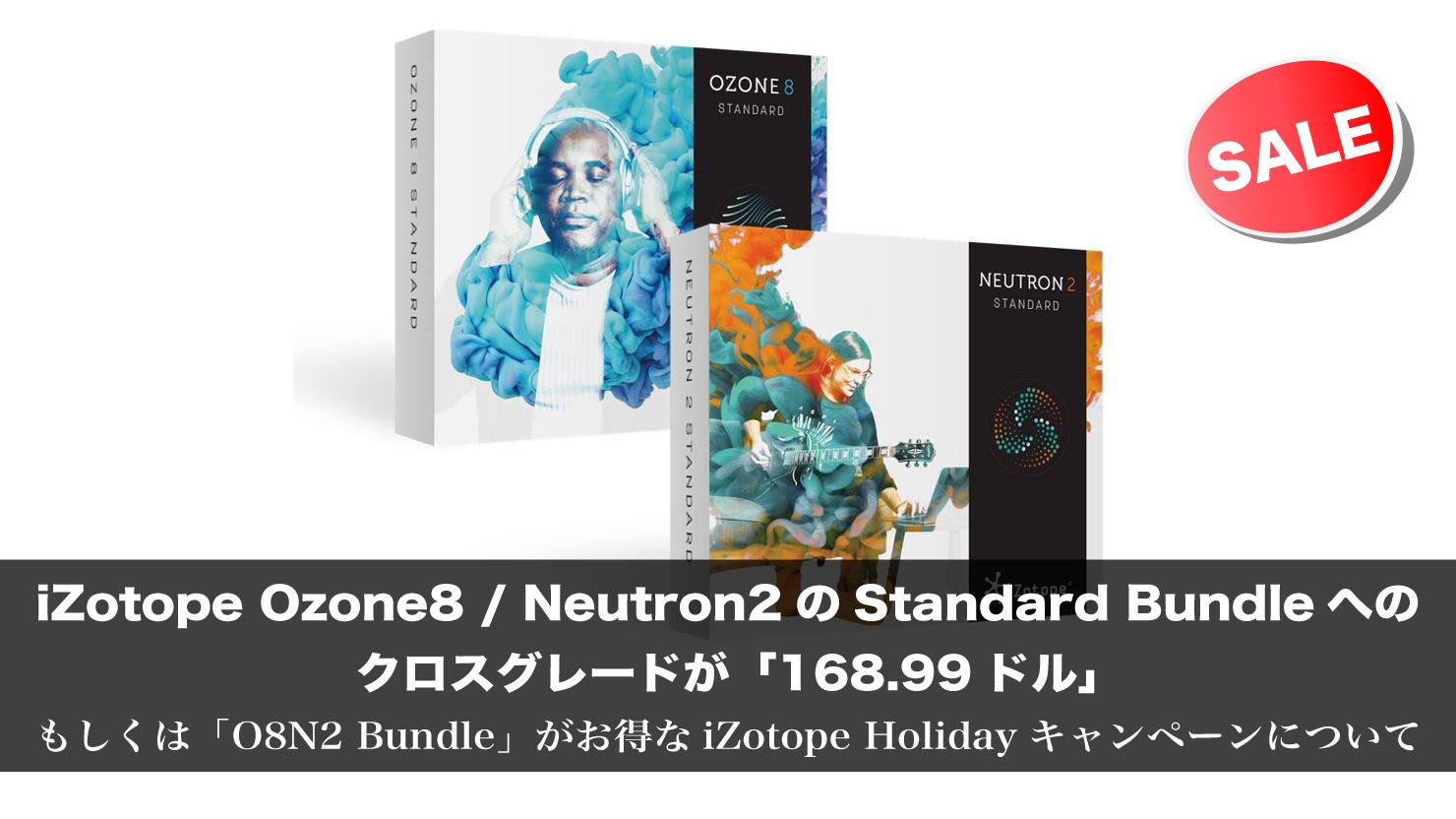 iZotope Ozone8 / Neutron2のStandardバンドルへのクロスグレードが「168.99ドル」と「Holidayキャンペーン」について