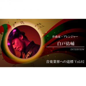 「音楽業界への道標」第2回 白戸佑輔さんインタビュー