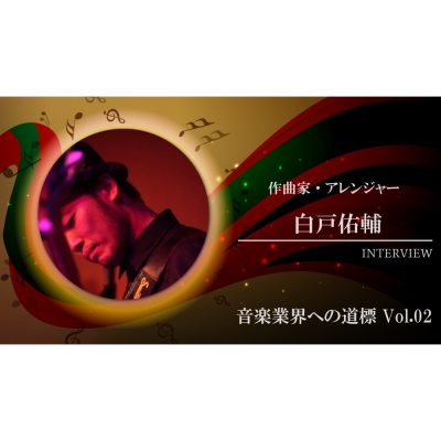 music-industry-yusuke-shirato-eye