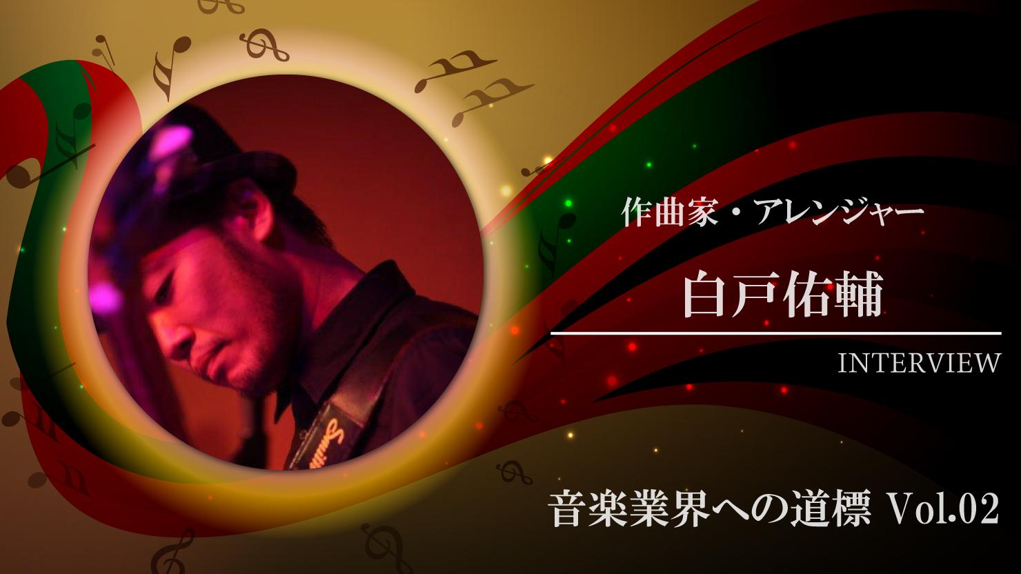 music-industry-yusuke-shirato