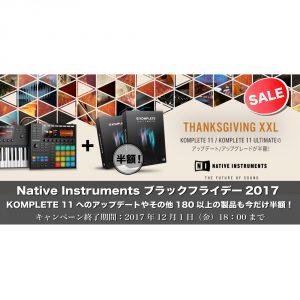 【今だけ半額】NATIVE INSTRUMENTS「ブラックフライデー 2017」KOMPLETE 11(Ultimateを含む)へのアップデート・アップグレードや、その他180以上の製品も50%OFF!