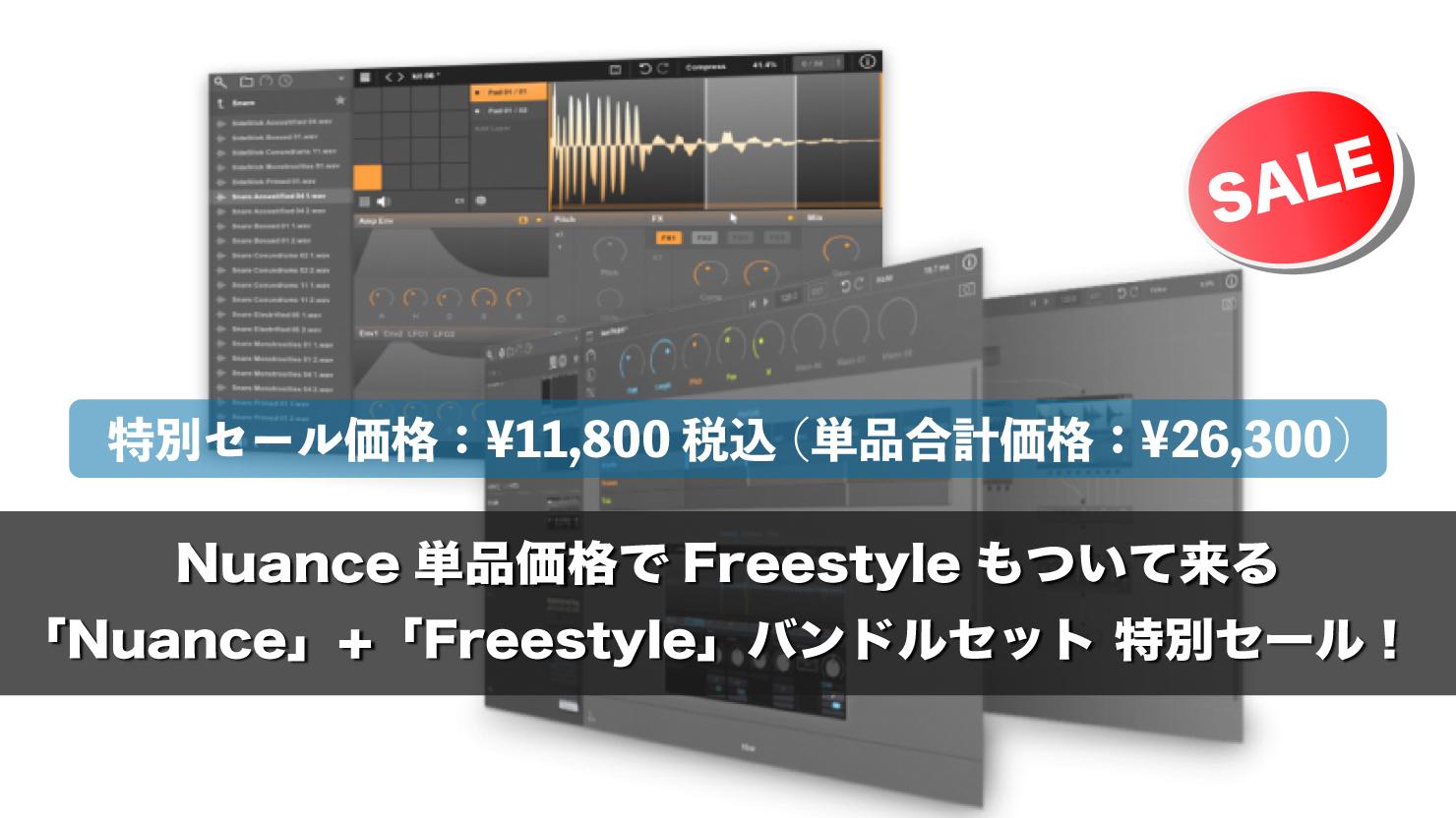 「Nuance」+「Freestyle」特別セール!Nuance単品価格でFreestyleもついて来る