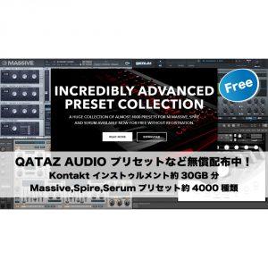【無料】QATAZ AUDIO 約30GB分のKONTAKT用音源とMASSIVE,SERUM,Spireのプリセット約4000種類を無償配布中!