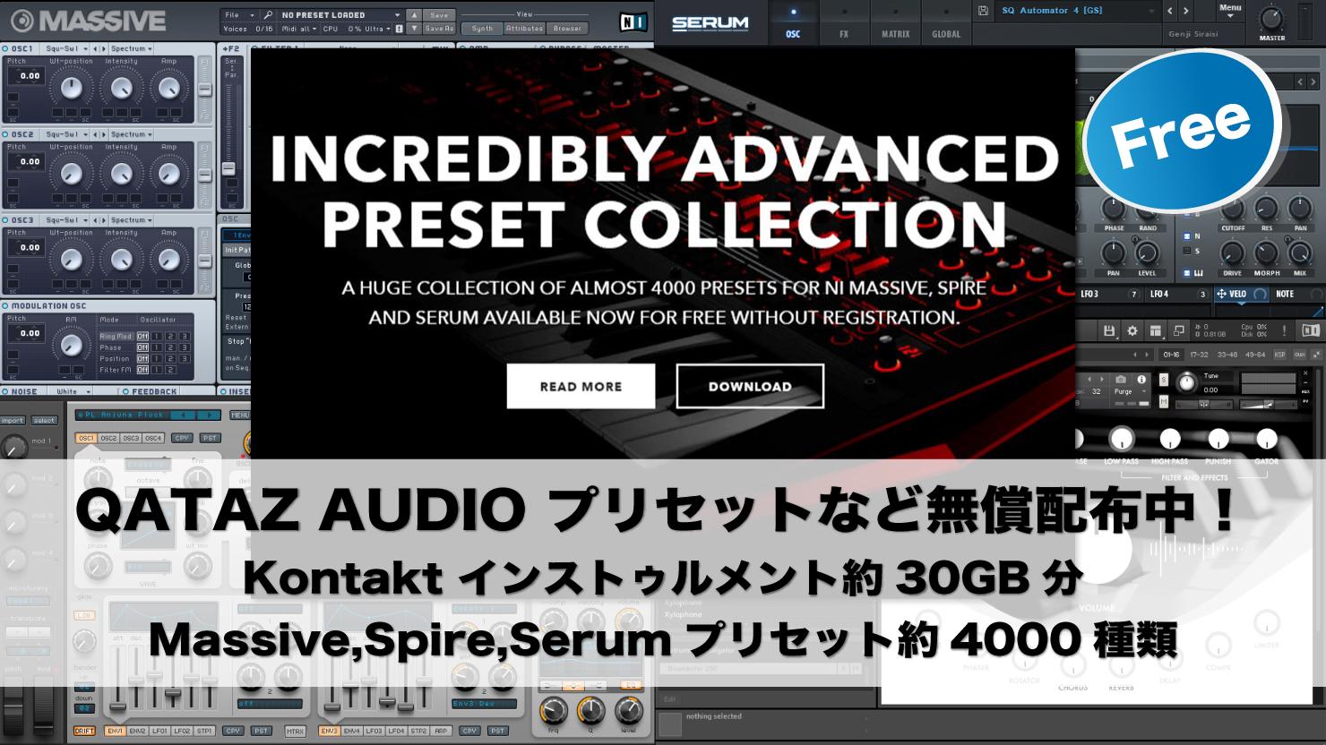 QATAZ AUDIO 約30GB分のKONTAKT用音源とMASSIVE,SERUM,Spireのプリセット約4000種類を無償配布中!