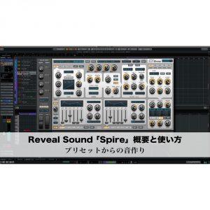 Reveal Sound Spire 概要と使い方