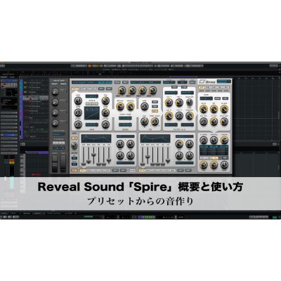 reveal-sound-spire-how-to-eye