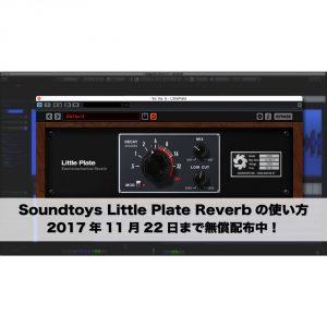 Soundtoys プレートリバーブ Little Plateの使い方