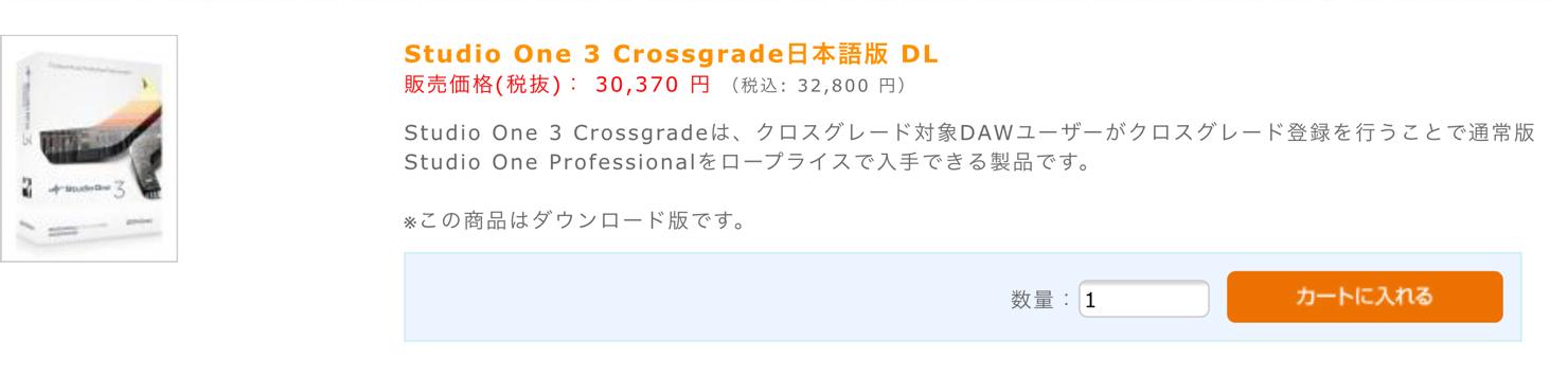 studioone3-crossgrade