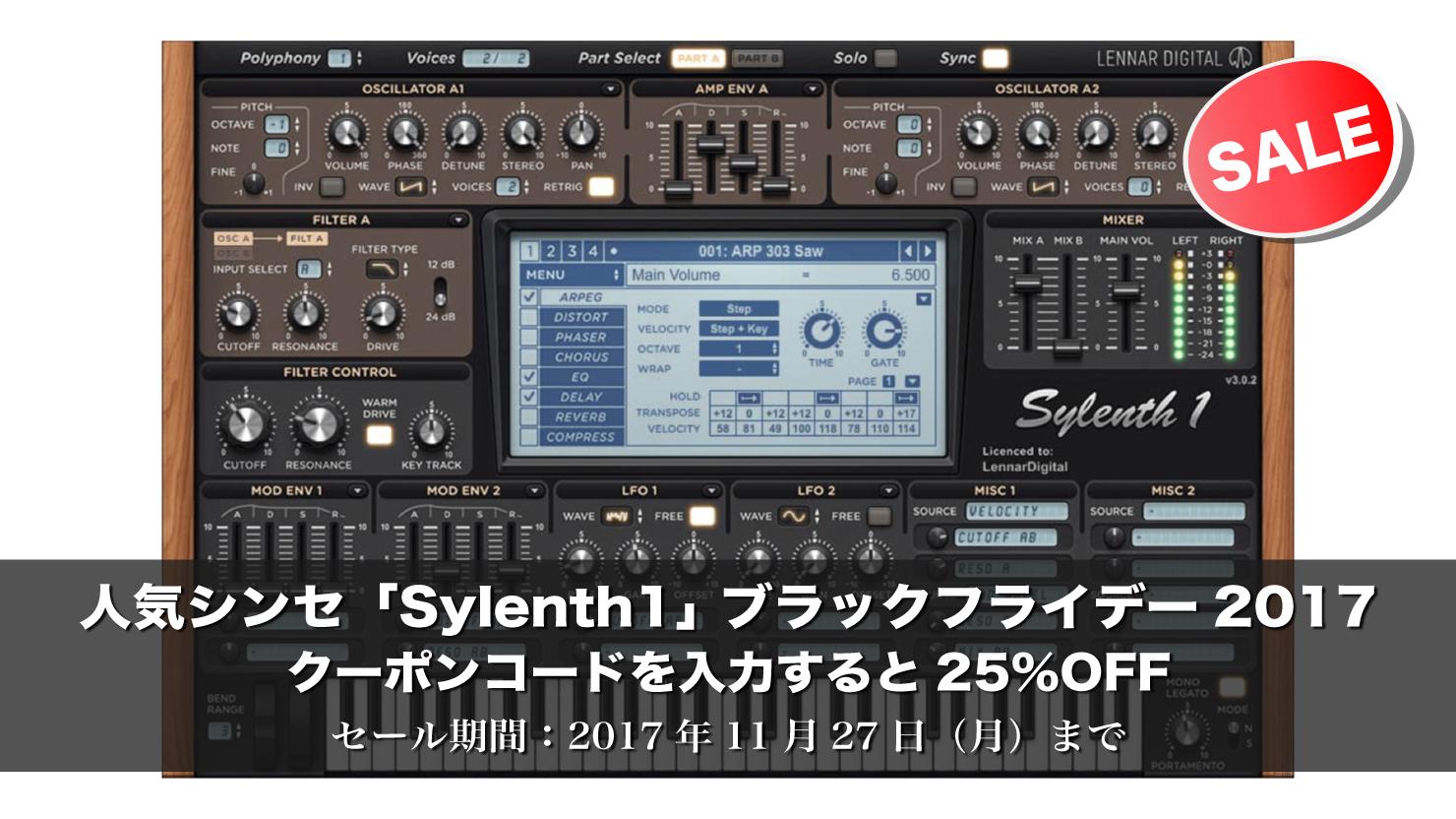 人気のシンセ「Sylenth1」がブラックフライデーセールで25%OFF!