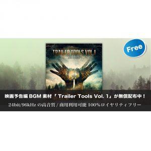 【無料】商用利用可能「24bit/96kHz」映画予告編BGM素材「TMA Trailer Tools Vol. 1」が無償配布中!