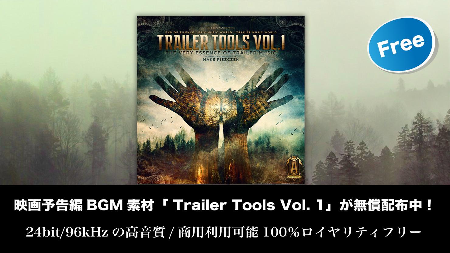 trailer-tools-vol_1_free