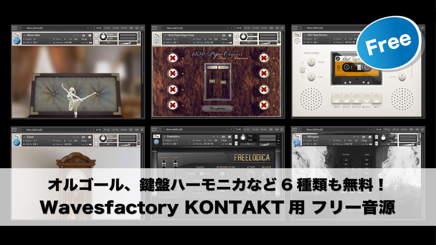 鍵盤ハーモニカサウンドなど、6種類も無料!Wavesfactory KONTAKT用 フリー音源