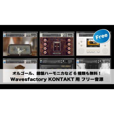 wavefactory_free_eye