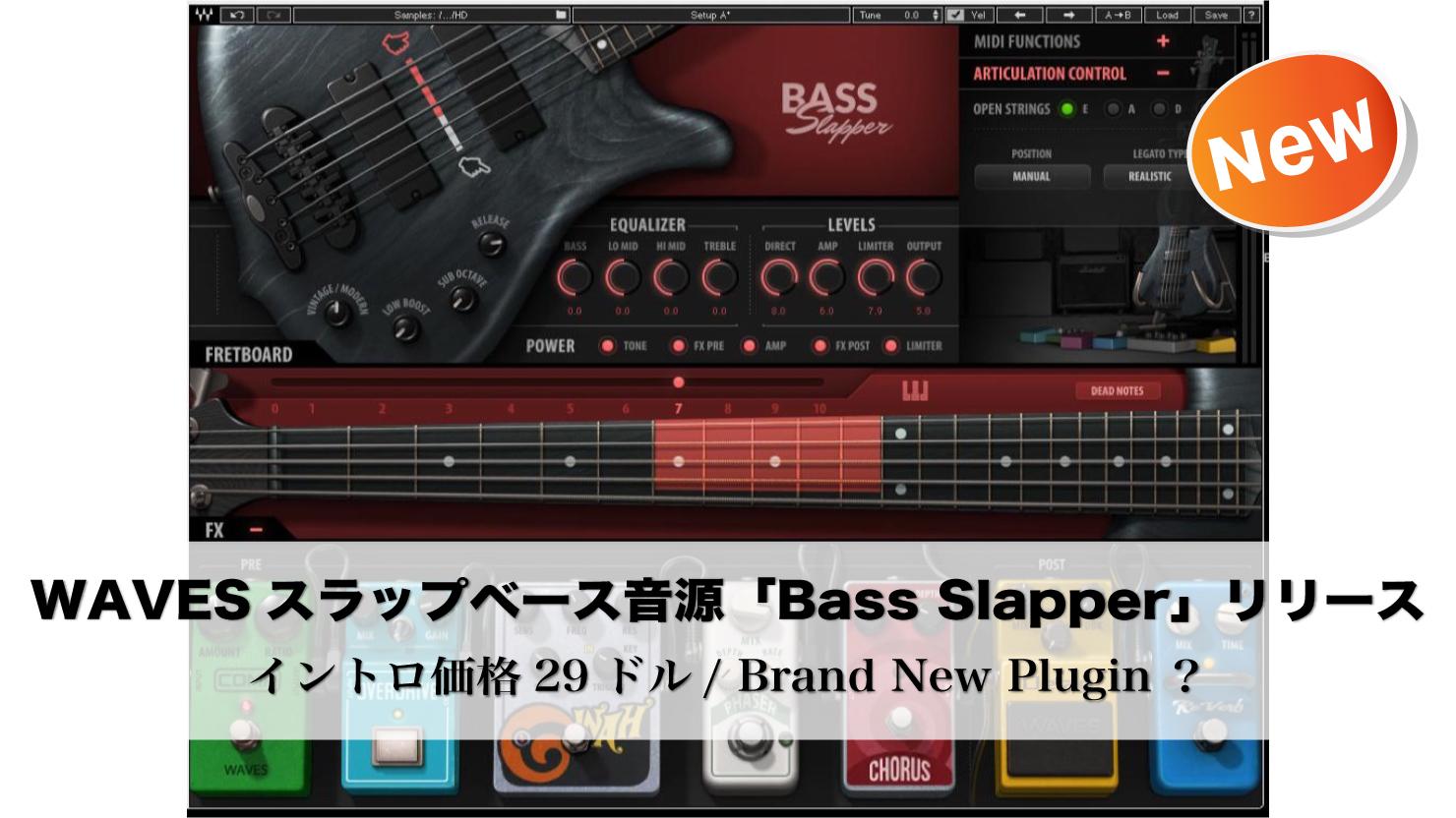 【新着】WAVES スラップベース音源「Bass Slapper」をリリース!プレゼント企画の製品はこれなのか?