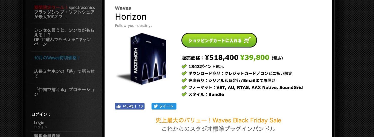 waves-horizon-sale-minet-1