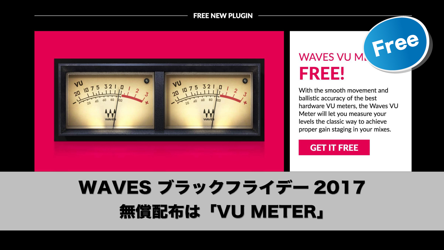 WAVES ブラックフライデー2017 無償配布は「VU METER」