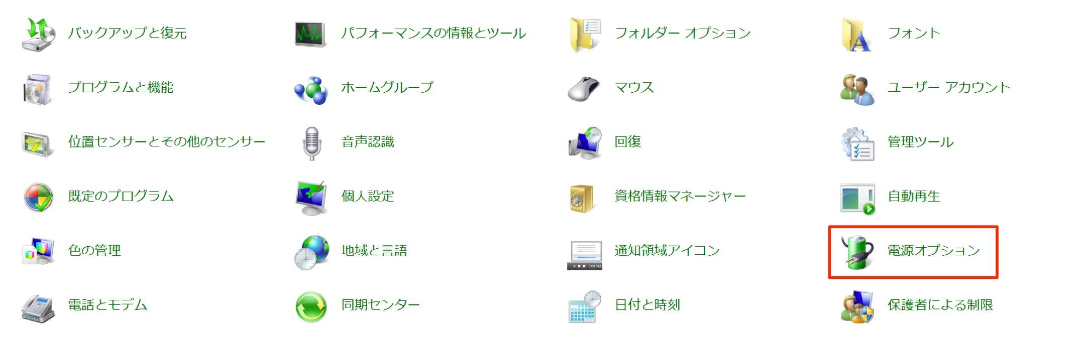 電源オプション-1