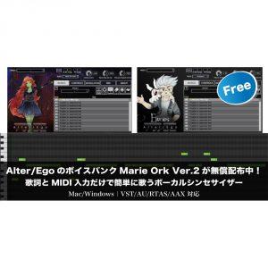 【無料】歌詞とMIDI入力だけで簡単に歌うボーカルシンセ「Alter/Ego」のボイスバンク「Marie