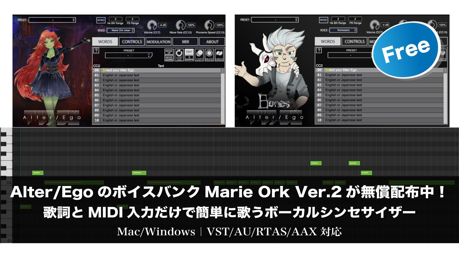 【無料】歌詞とMIDI入力だけで簡単に歌うボーカルシンセ「Alter/Ego」のボイスバンク「Marie Ork」Ver.2が無償配布中!