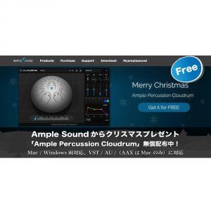 【無料】Ample Soundからクリスマスプレゼント「Ample Percussion Cloudrum」無償配布中!