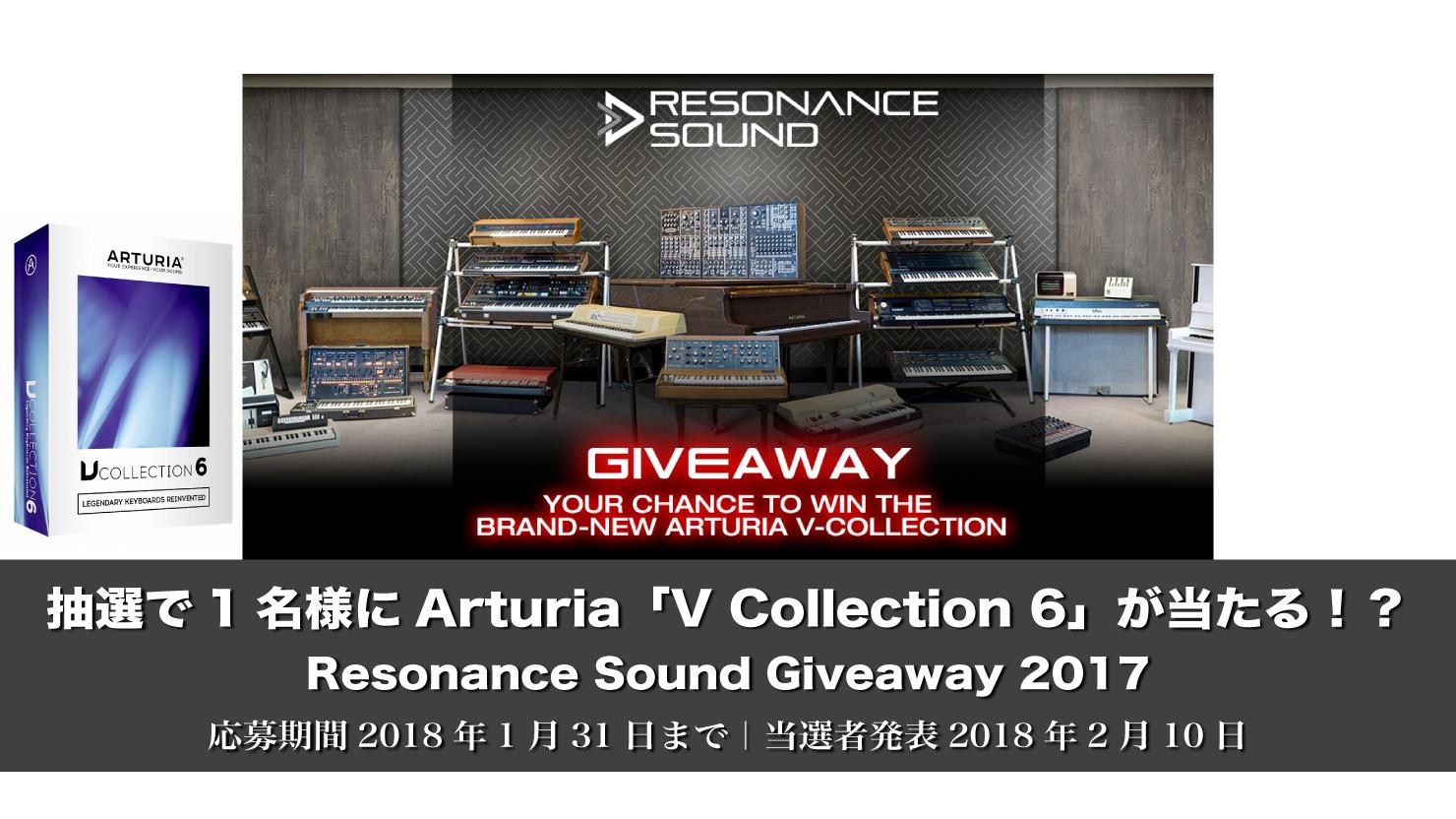 【抽選】YAMAHA DX7をエミュレートしたDX7 Vを含むArturia「V Collection6」が当たる!?Resonance Sound Giveaway 2017