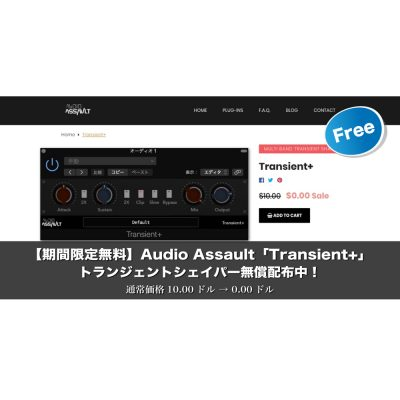Audio Assault-transient_free-eye