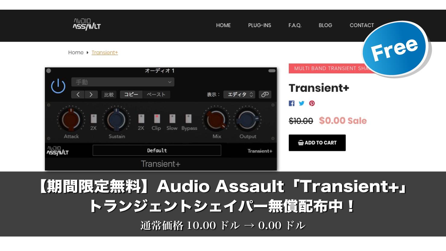 【期間限定無料】Audio Assault「Transient+」トランジェントシェイパー無償配布中!